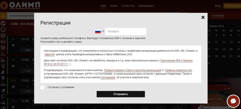 Процедура регистрации на сайте Олимп
