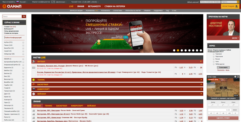 Регистрация на сайте Олимп