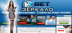 1xbet ставки на спорт онлайн зеркало