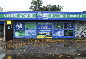 Ставки на спорт BaltPlay