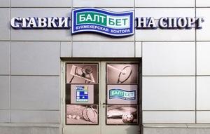 Букмекерская контора BaltPlay