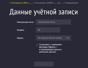 Бк 888 регистрация