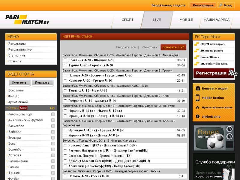 Официальный портал Париматч бай