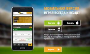 Мобильное приложение Париматч бай