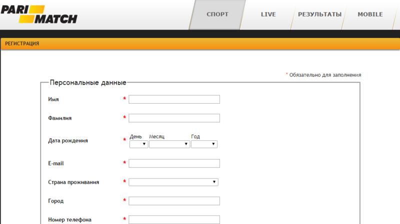 Процедура регистрации на Париматч бай