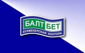 Спортивные ставки в букмекерской конторе Балтбет