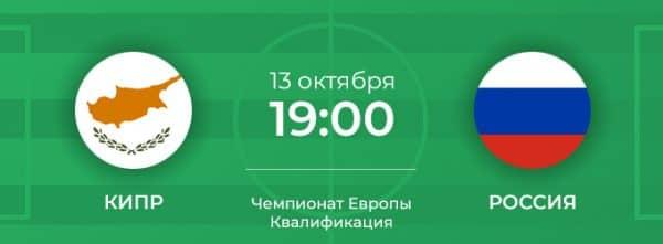 Матч Кипр — Россия