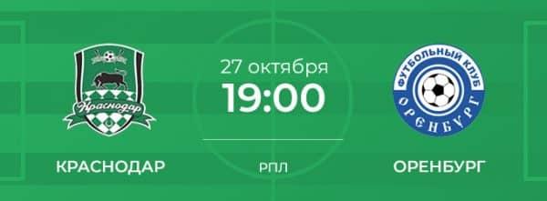 Матч Краснодар — Оренбург