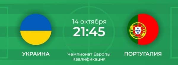 Матч Украина — Португалия