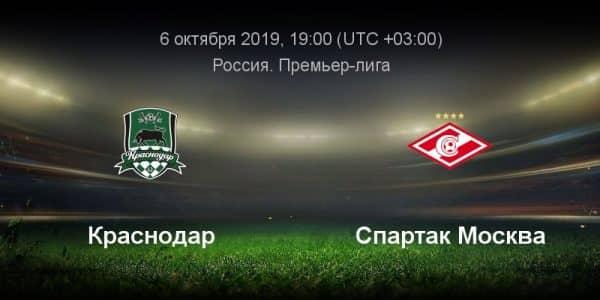 Матч Краснодар — Спартак