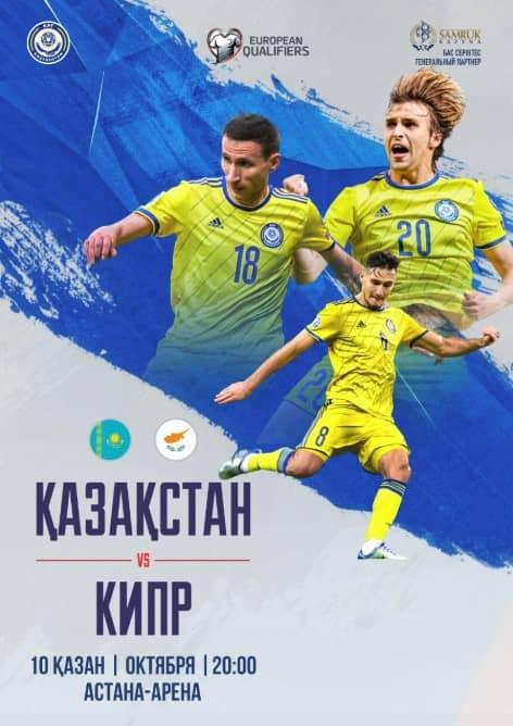 Матч Казахстан — Кипр