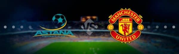 Матч Астана — Манчестер Юнайтед