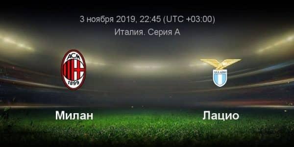 Матч Милан — Лацио