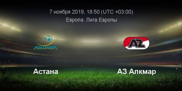 Матч Астана — АЗ