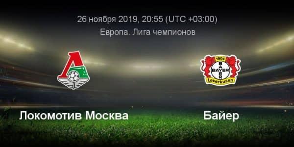 Матч Локомотив — Байер