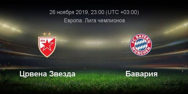 Матч Црвена Звезда — Бавария