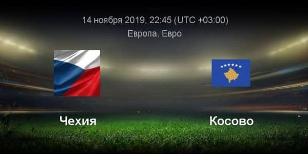 Матч Чехия — Косово