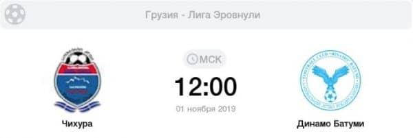 Матч Чихура — Динамо Батуми