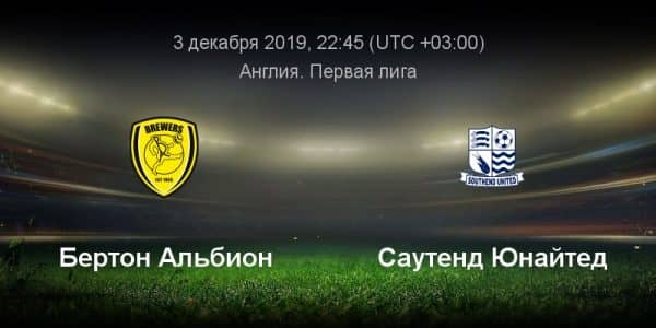 Матч Бертон Альбион — Саутенд Юнайтед