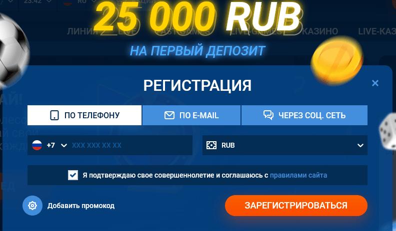 Как зарегистрироваться в Мостбет ру и com?